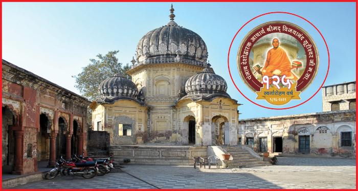 युग प्रवर्तक गुरु श्री विजयानंद महाराज जी १२५वें (१८९६-२०२१) स्वर्गारोहण वर्ष पर विशेष(Guru Shree Vijayanand Maharaj Ji 125th (1896-2021) )