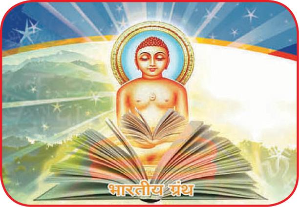 जैन धर्म है अति प्राचीन धर्म (Jainism is very ancient religion)