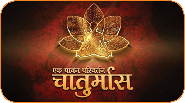 आत्मिक-आध्यत्मिक उत्थान का अवसर चार्तुमास (Chaturmas, the occasion of spiritual )